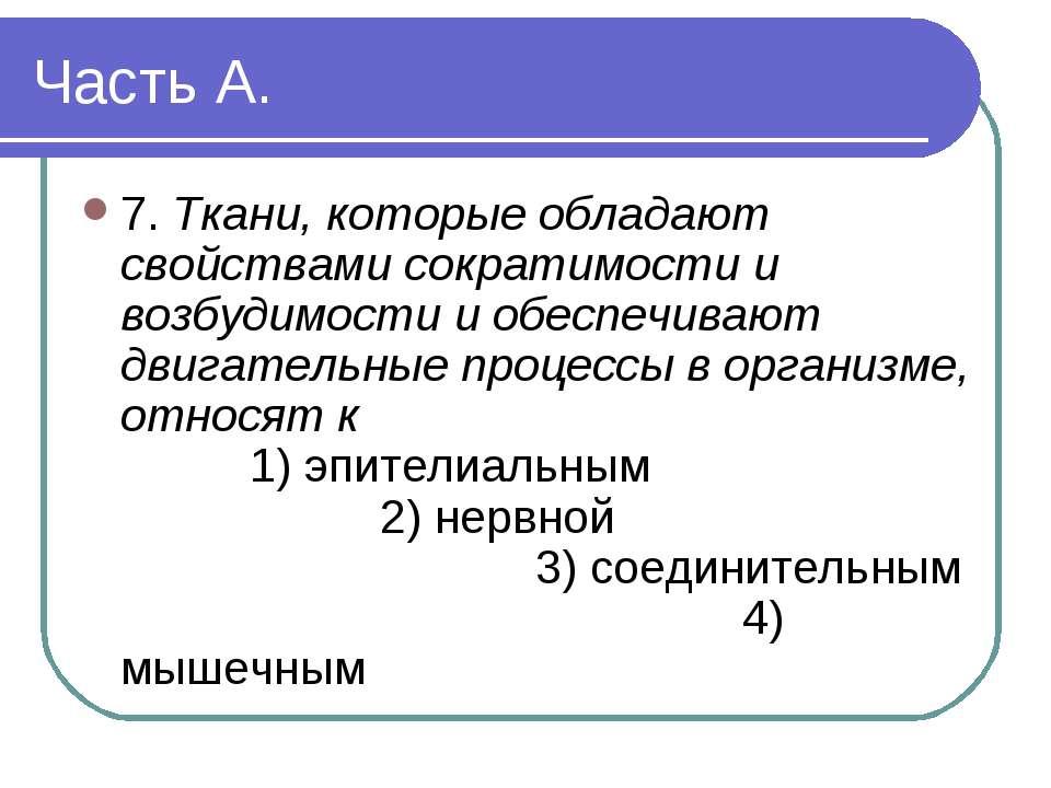 Часть А. 7. Ткани, которые обладают свойствами сократимости и возбудимости и ...