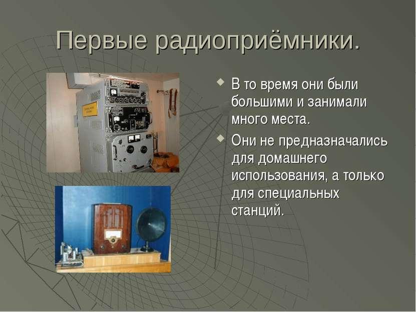 Первые радиоприёмники. В то время они были большими и занимали много места. О...
