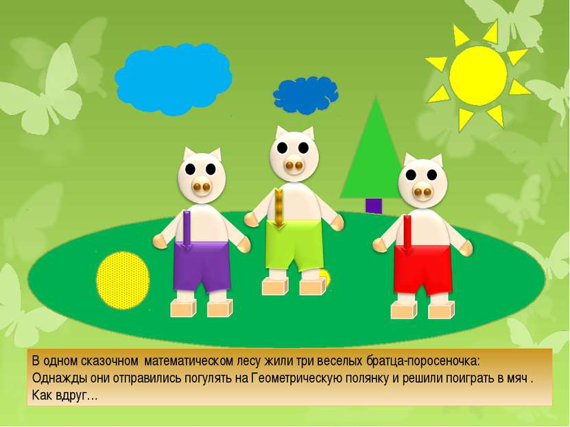 В одном сказочном математическом лесу жили три веселых братца-поросеночка: Од...