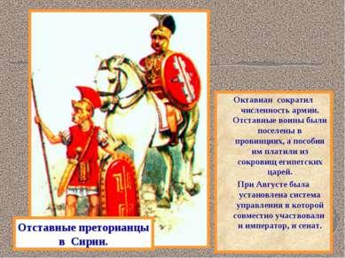 Октавиан сократил численность армии. Отставные воины были поселены в провинци...