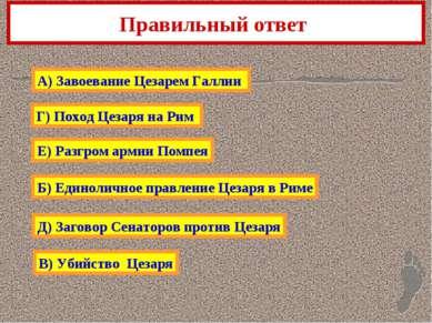 Правильный ответ Е) Разгром армии Помпея Б) Единоличное правление Цезаря в Ри...