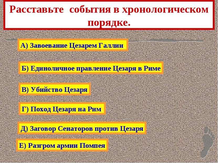 Расставьте события в хронологическом порядке. Е) Разгром армии Помпея Б) Един...