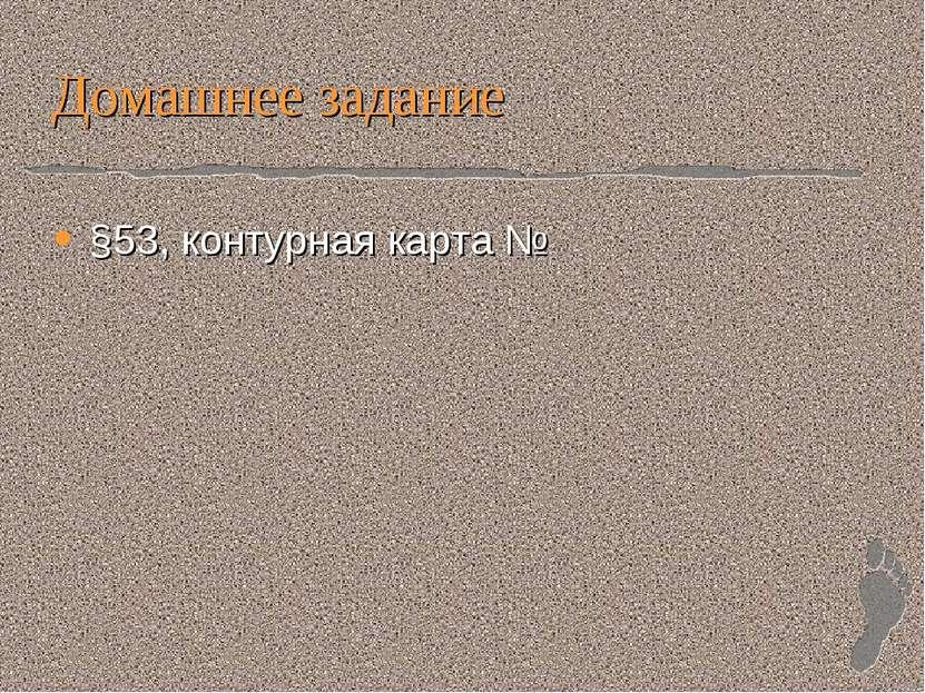 Домашнее задание §53, контурная карта №