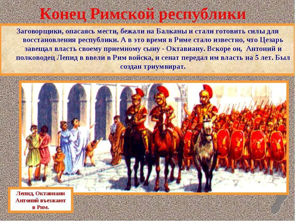 Конец Римской республики Заговорщики, опасаясь мести, бежали на Балканы и ста...