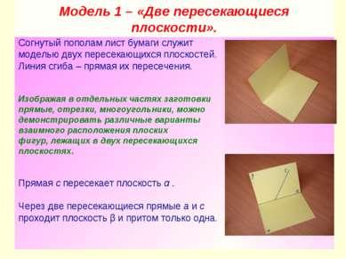 Модель 1 – «Две пересекающиеся плоскости». Согнутый пополам лист бумаги служи...