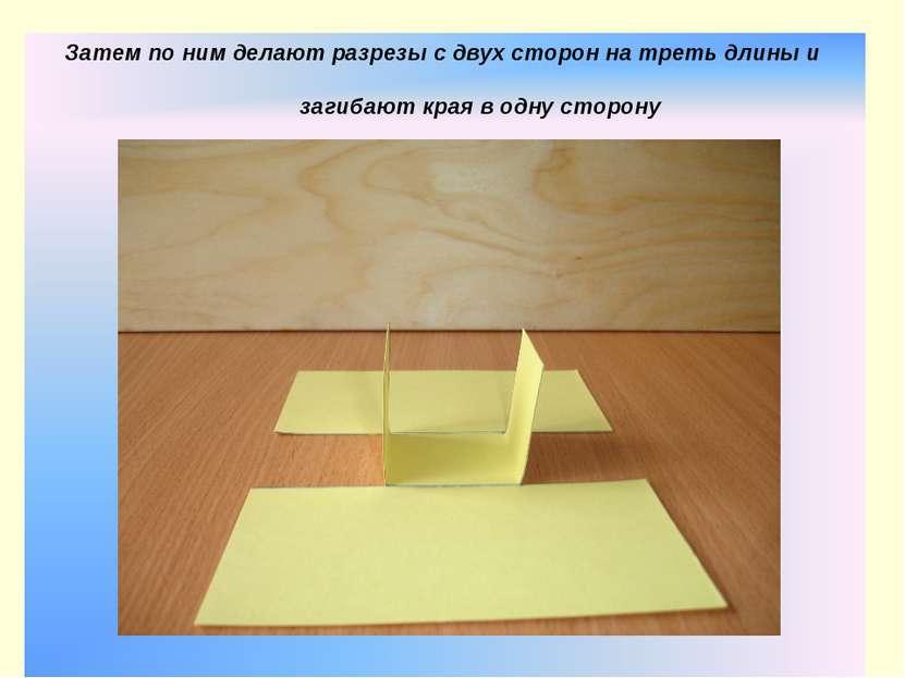 Затем по ним делают разрезы с двух сторон на треть длины и загибают края в од...