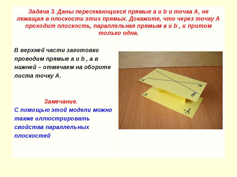 Задача 3. Даны пересекающиеся прямые a и b и точка А, не лежащая в плоскости ...