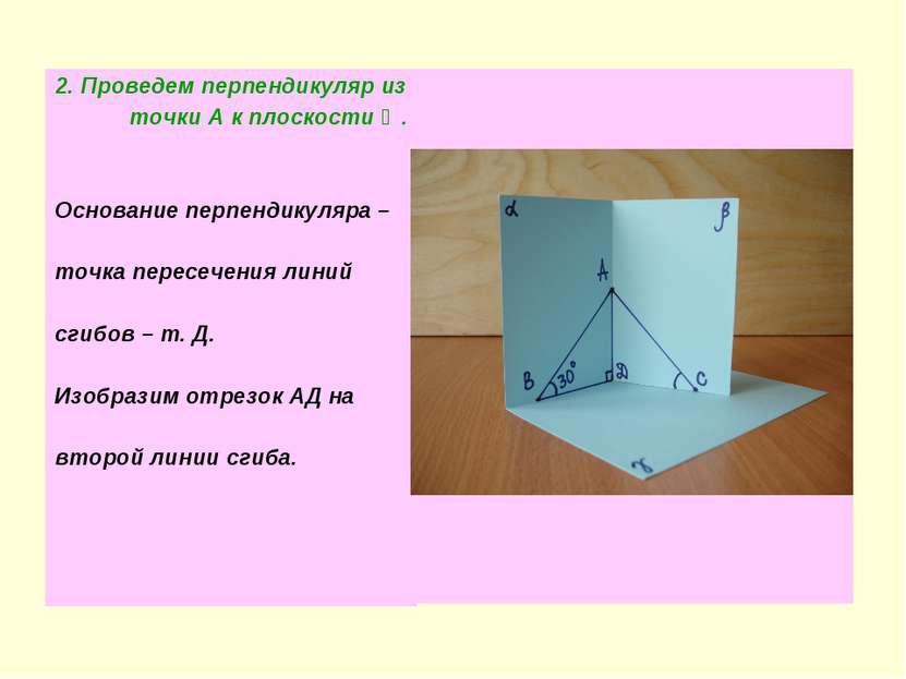 2. Проведем перпендикуляр из точки А к плоскости Ὑ. Основание перпендикуляра ...