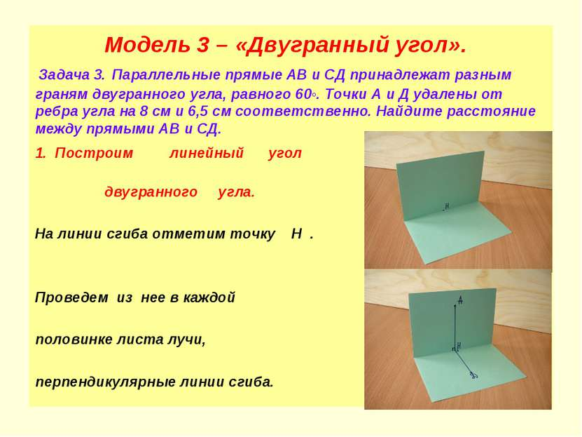 Модель 3 – «Двугранный угол». Задача 3. Параллельные прямые АВ и СД принадлеж...