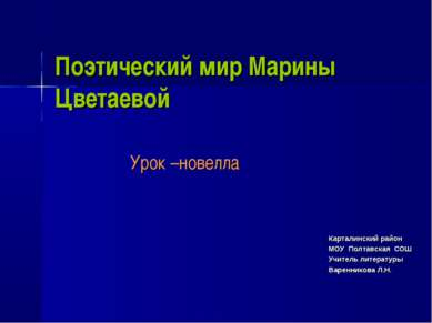 Поэтический мир Марины Цветаевой Урок –новелла Карталинский район МОУ Полтавс...