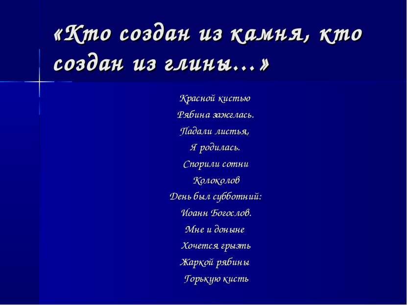«Кто создан из камня, кто создан из глины…» Красной кистью Рябина зажглась. П...