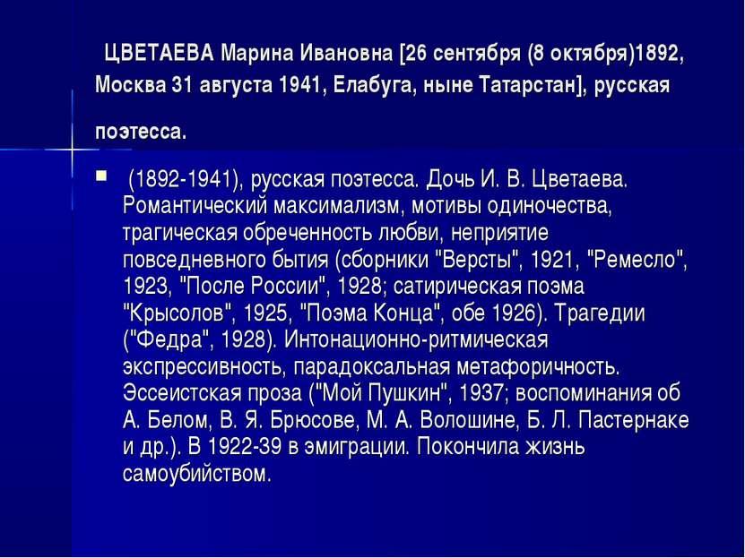 ЦВЕТАЕВА Марина Ивановна [26 сентября (8 октября)1892, Москва 31 августа 1941...