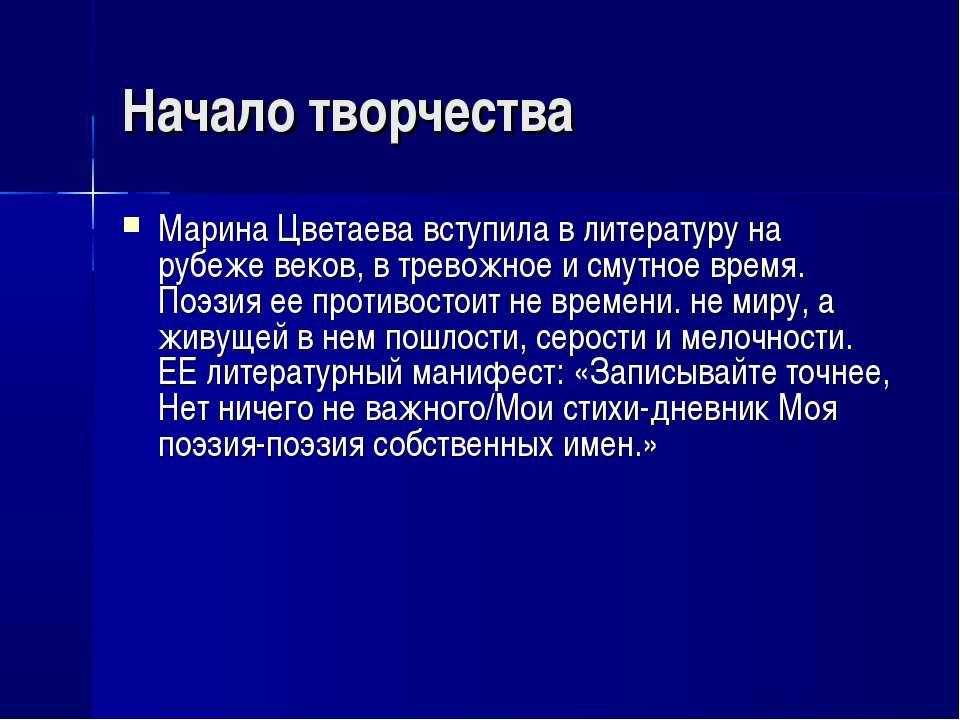 Начало творчества Марина Цветаева вступила в литературу на рубеже веков, в тр...