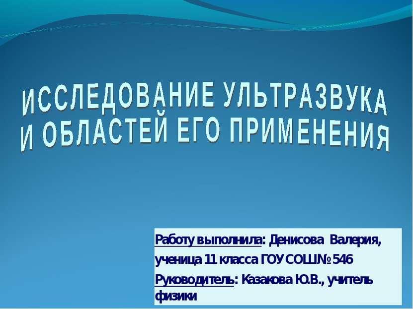 Работу выполнила: Денисова Валерия, ученица 11 класса ГОУ СОШ № 546 Руководит...