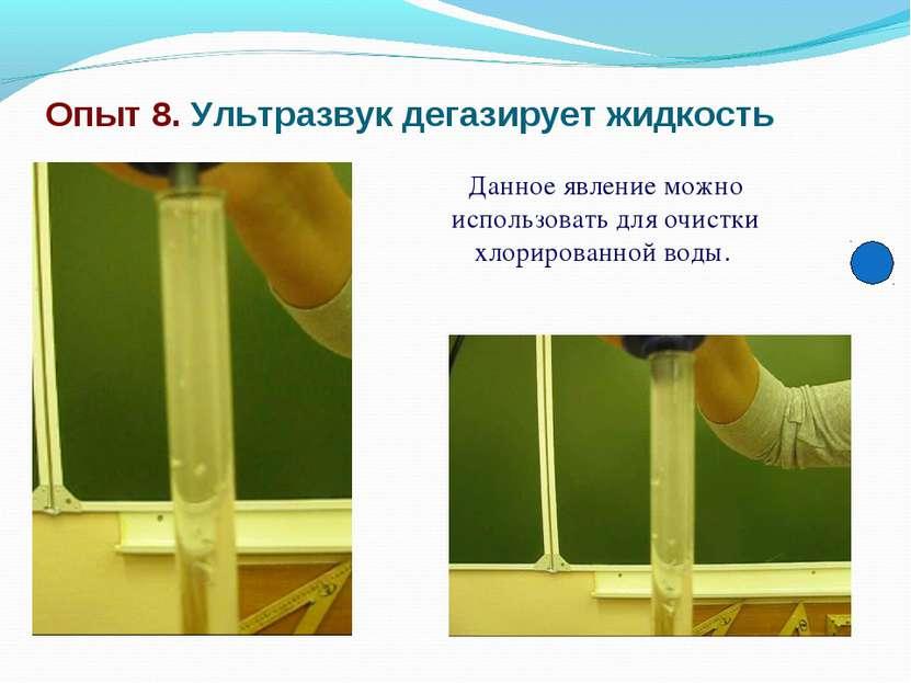 Опыт 8. Ультразвук дегазирует жидкость Данное явление можно использовать для ...