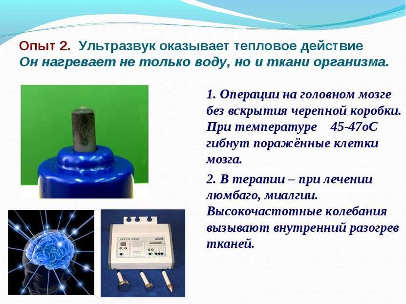 Опыт 2. Ультразвук оказывает тепловое действие Он нагревает не только воду, н...