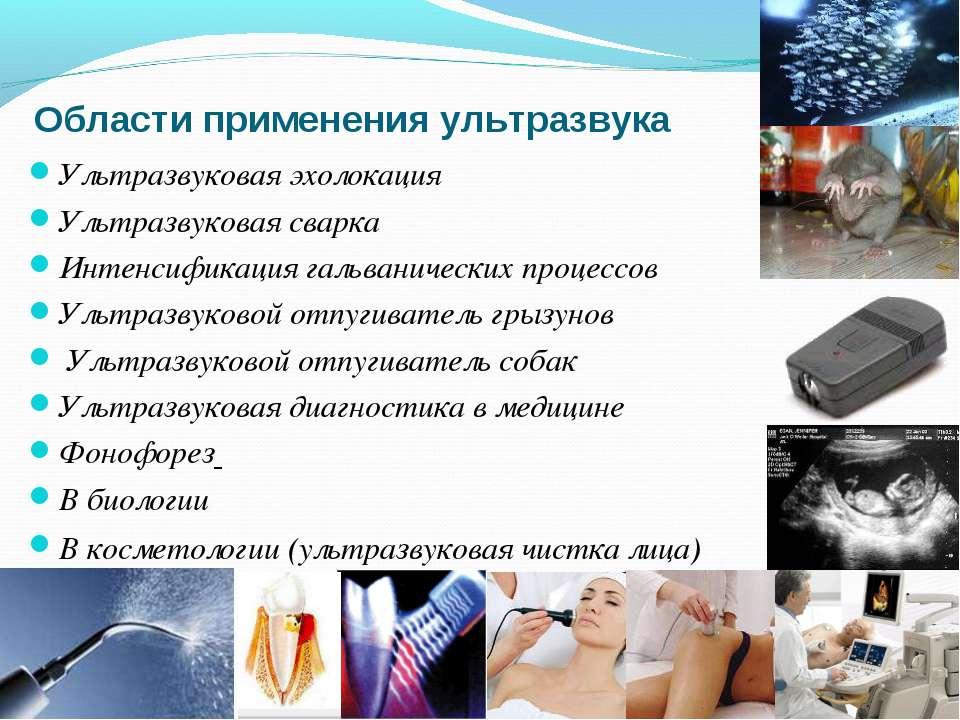 Области применения ультразвука Ультразвуковая эхолокация Ультразвуковая сварк...