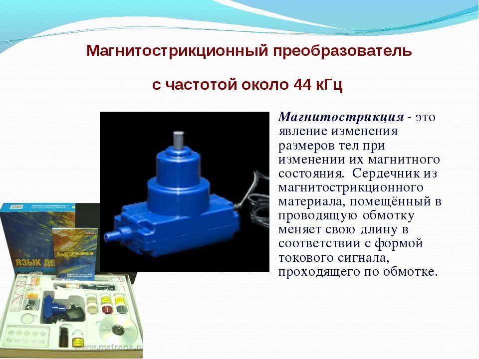 Магнитострикционный преобразователь с частотой около 44 кГц Магнитострикция -...