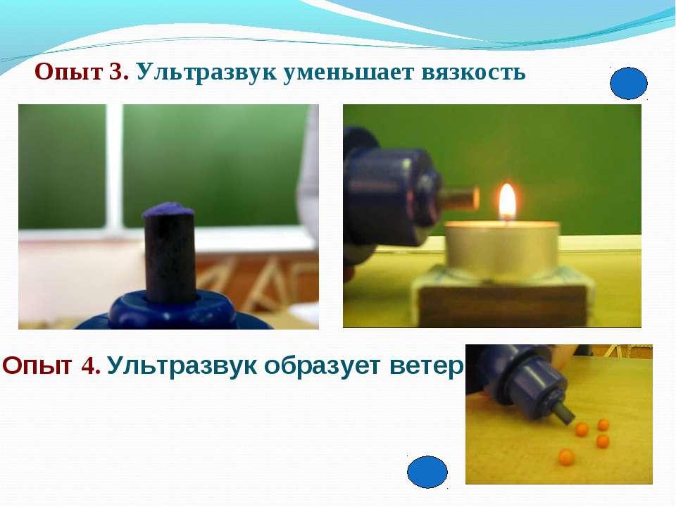 Опыт 3. Ультразвук уменьшает вязкость вещества Опыт 4. Ультразвук образует ветер
