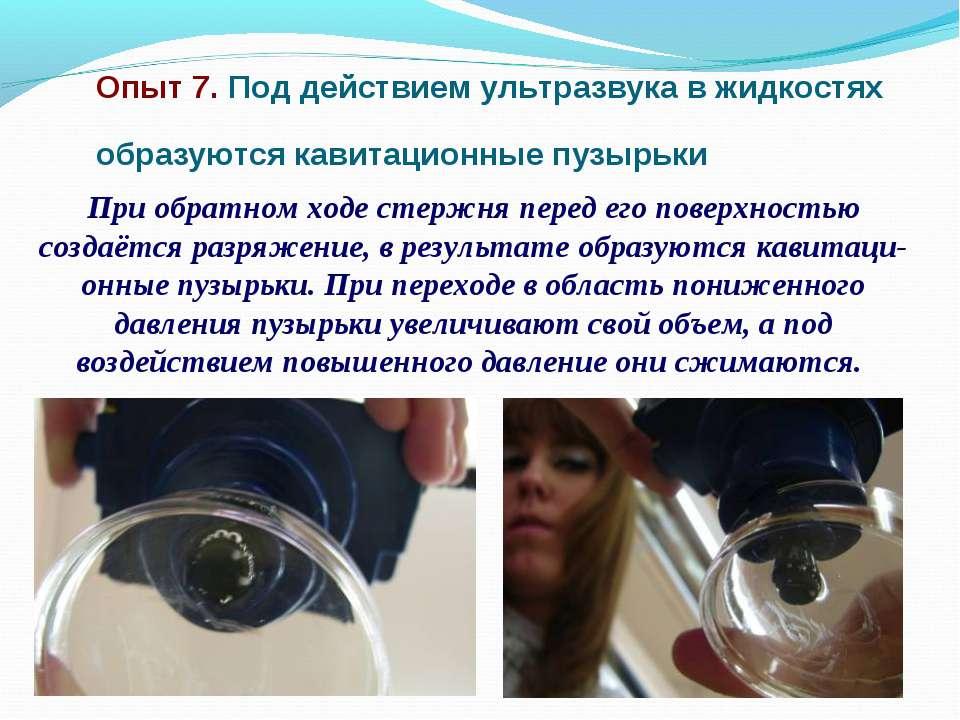 Опыт 7. Под действием ультразвука в жидкостях образуются кавитационные пузырь...