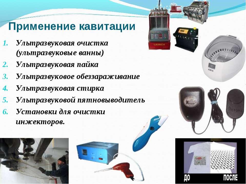 Применение кавитации Ультразвуковая очистка (ультразвуковые ванны) Ультразвук...