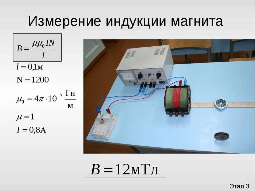 Измерение индукции магнита Этап 3