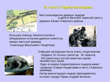 В гости к Пермским ящерам. Местонахождение древних ящеров в дельте Великой пе...