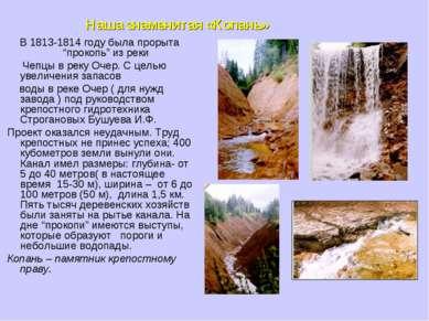 """Наша знаменитая «Копань» В 1813-1814 году была прорыта """"прокопь"""" из реки Чепц..."""