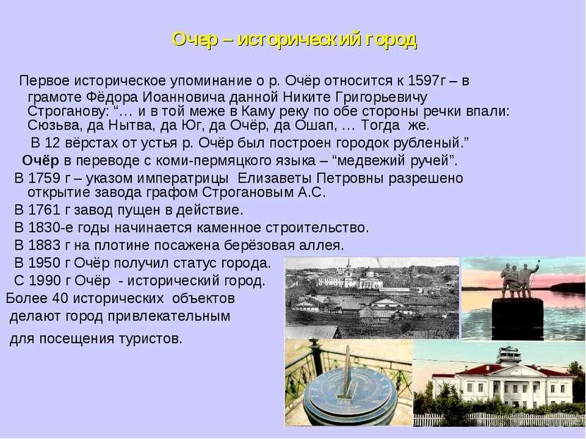 Очер – исторический город Первое историческое упоминание о р. Очёр относится ...