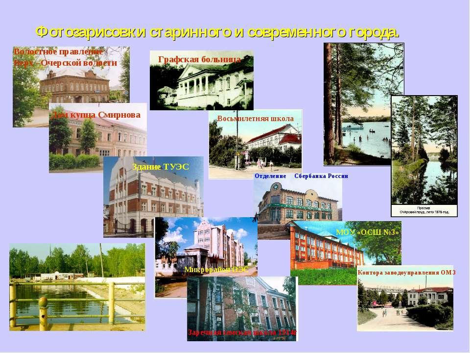 Фотозарисовки старинного и современного города. МОУ «ОСШ №3» Заречная земская...