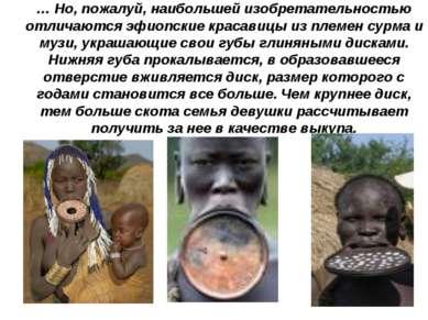 … Но, пожалуй, наибольшей изобретательностью отличаются эфиопские красавицы и...