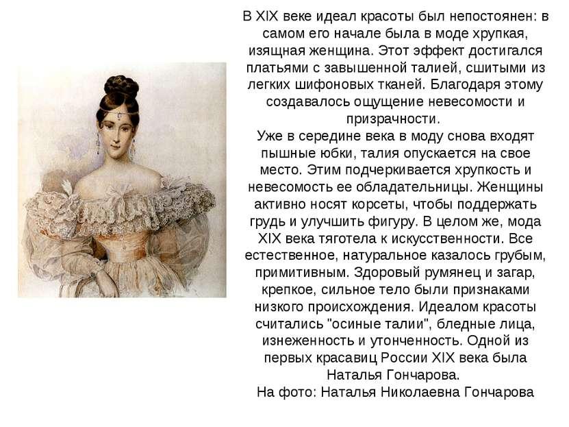 В XIX веке идеал красоты был непостоянен: в самом его начале была в моде хруп...