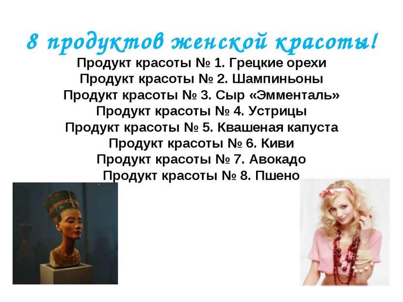 8 продуктов женской красоты! Продукт красоты № 1. Грецкие орехи Продукт красо...