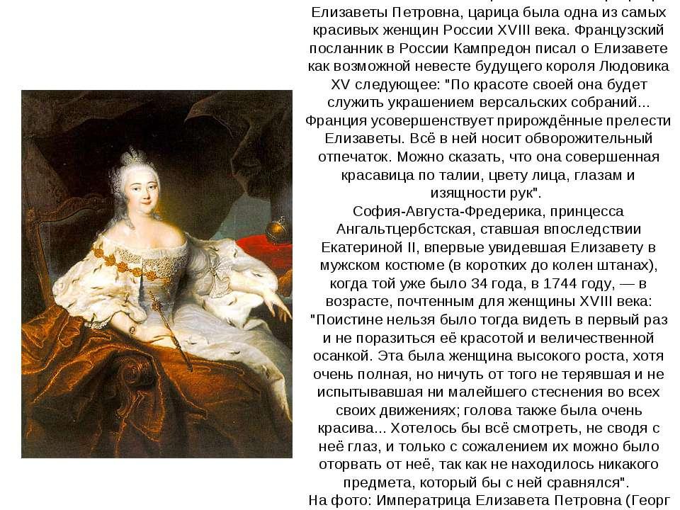 Как отмечали многие современники императрицы Елизаветы Петровна, царица была ...