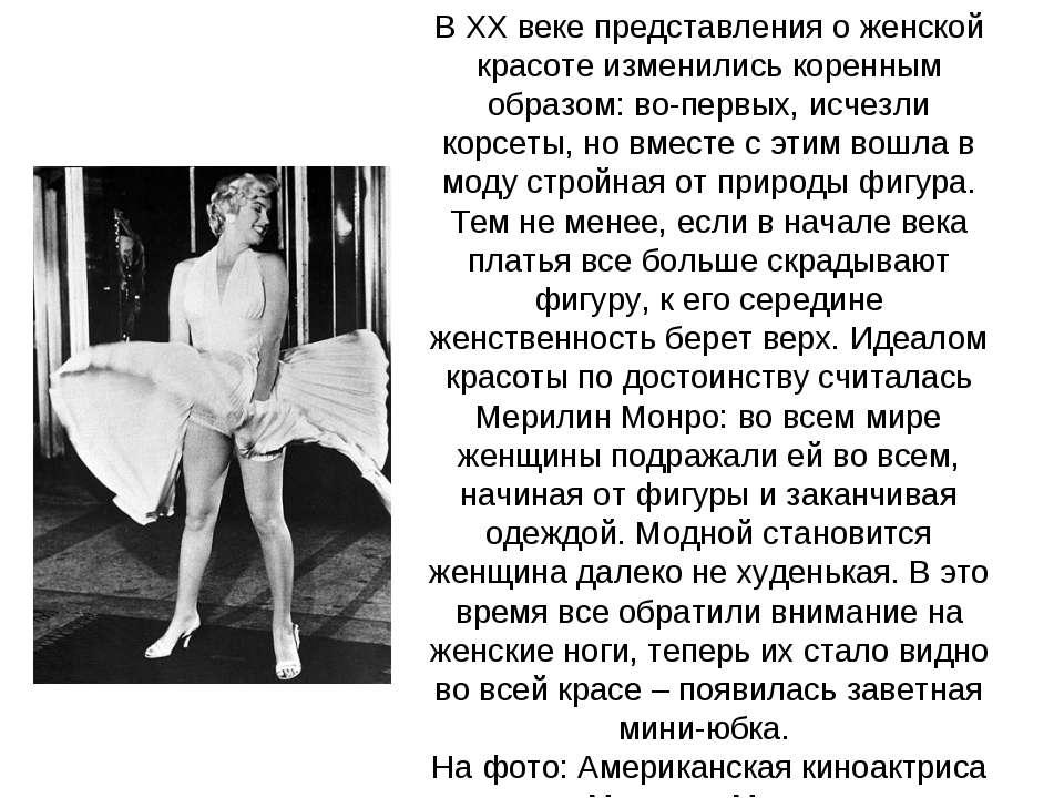 В XX веке представления о женской красоте изменились коренным образом: во-пер...