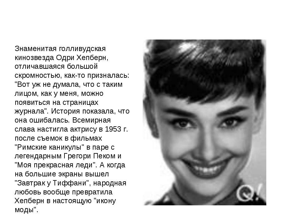 Знаменитая голливудская кинозвезда Одри Хепберн, отличавшаяся большой скромно...