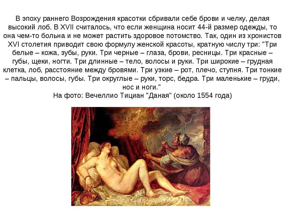 В эпоху раннего Возрождения красотки сбривали себе брови и челку, делая высок...