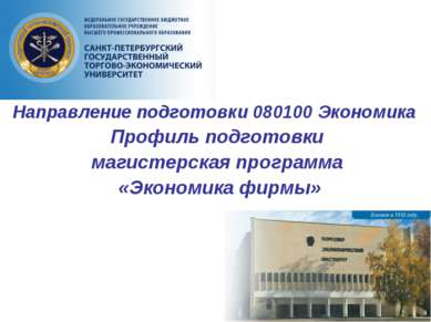 Направление подготовки 080100 Экономика Профиль подготовки магистерская прогр...