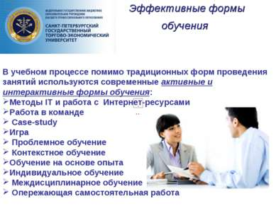 Эффективные формы обучения В учебном процессе помимо традиционных форм провед...
