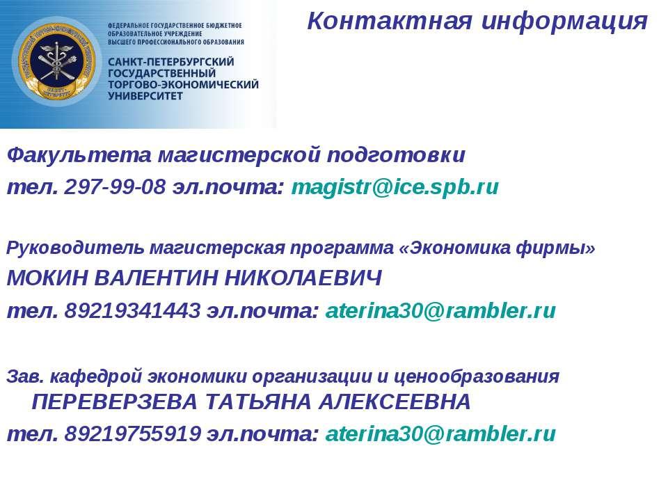 Контактная информация Факультета магистерской подготовки тел. 297-99-08 эл.по...