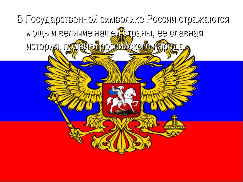 В Государственной символике России отражаются мощь и величие нашей страны, ее...