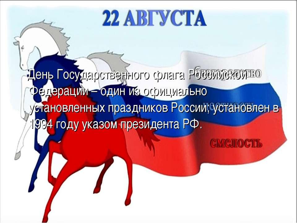День Государственного флага Российской Федерации – один из официально установ...