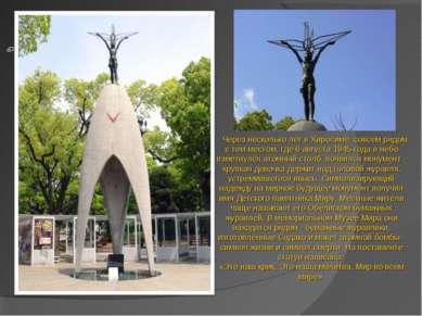 Через несколько лет в Хиросиме, совсем рядом с тем местом, где 6 августа 1945...
