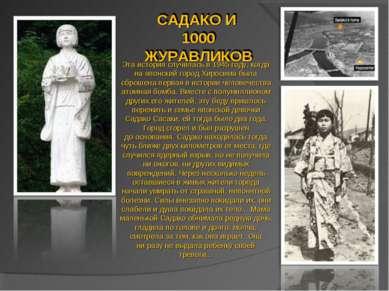 Эта история случилась в1945году, когда наяпонский город Хиросима была сбро...