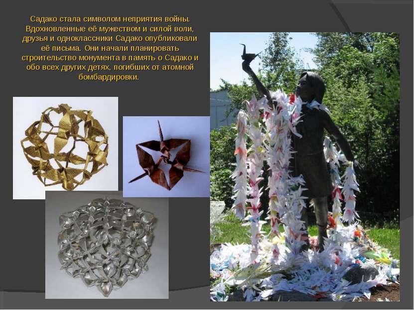 Садако стала символом неприятия войны. Вдохновленные её мужеством и силой вол...