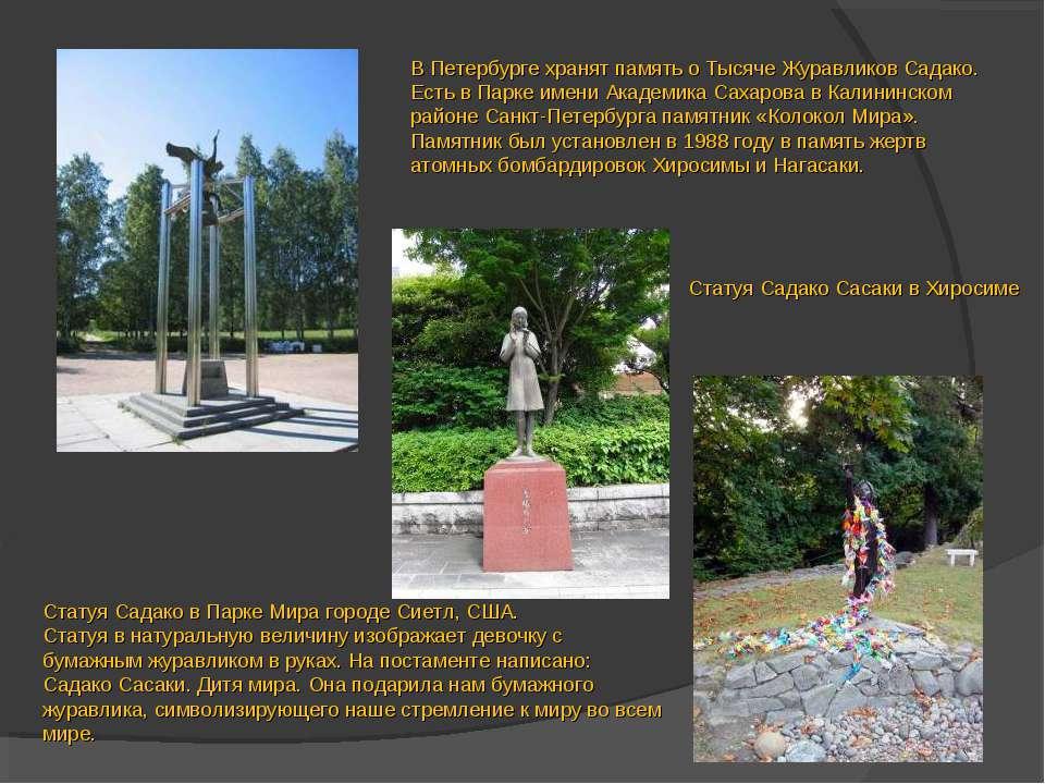 В Петербурге хранят память о Тысяче Журавликов Садако. Есть в Парке имени Ака...
