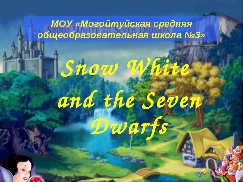 Snow White and the Seven Dwarfs МОУ «Могойтуйская средняя общеобразовательная...