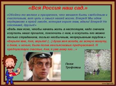 «Вся Россия наш сад.» «Обойти то мелкое и призрачное, что мешает быть свободн...