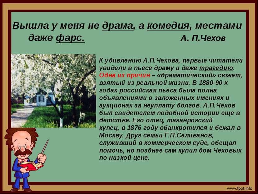Сочинение на тему драматичны или комичны герои вишневого сада? (по пьесе а н островского гроза) стр 1 500