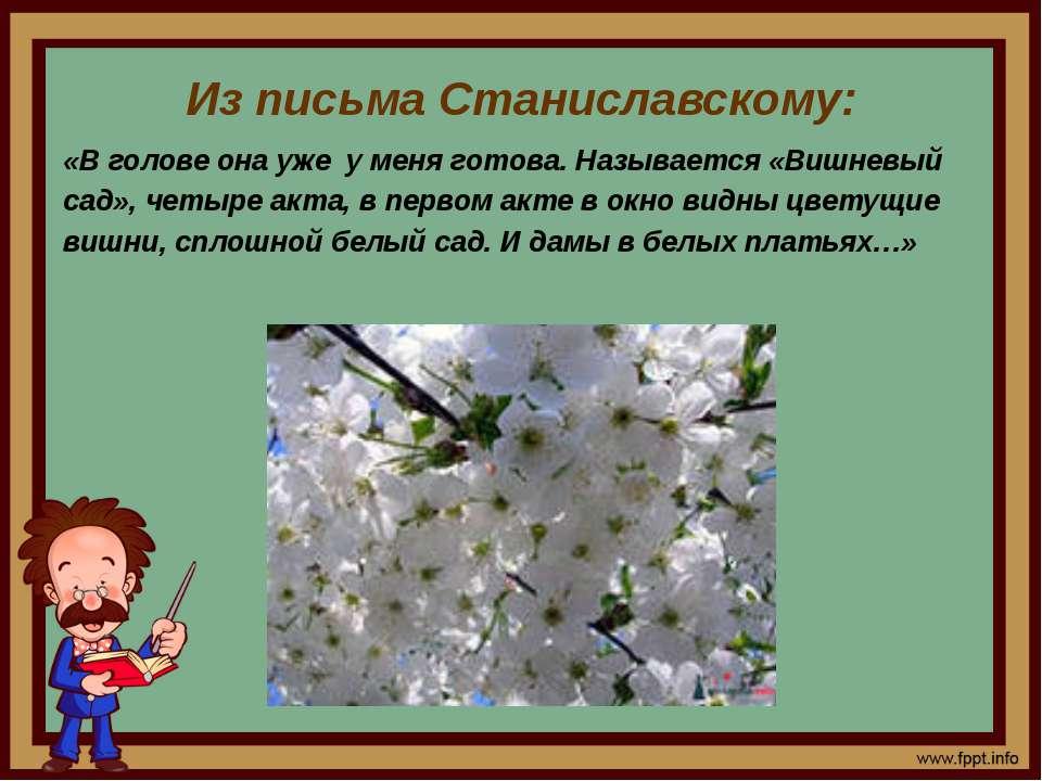 Из письма Станиславскому: «В голове она уже у меня готова. Называется «Вишнев...